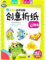 Q书架.阿拉丁Book.Baby动手动脑创意折纸小小动物园