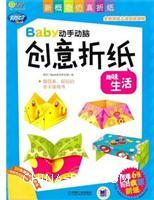 Q书架.阿拉丁Book.Baby动手动脑创意折纸趣味生活