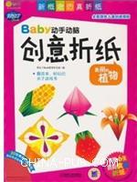 Q书架.阿拉丁Book.Baby动手动脑创意折纸美丽的植物