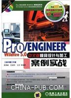 Pro/ENGINEERWildfire5.0中文版模具设计与加工案例实战