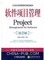 软件项目管理(第2版)