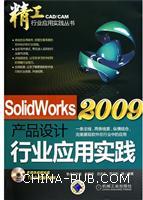 SolidWorks2009产品设计行业应用实践