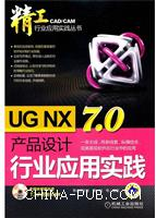 UGNX7.0产品设计行业应用实践