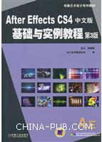 AfterEffectsCS4中文版基础与实例教程