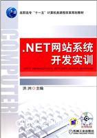 .NET网站系统开发实训