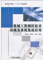 机械工程测控技术基础及系统集成应用