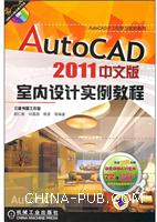 AutoCAD2011中文版室内设计实例教程,可替代25946