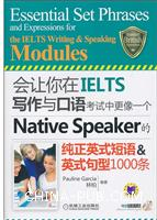 会让你在IELTS写作与口语考试中更像一个NativeSpeaker的纯正英式短语&英式句型1000条