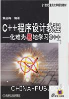 C++程序设计教程——化难为易地学习C++