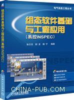 组态软件基础与工程应用(易控INSPEC)