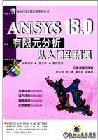 ANSYS13.0有限元分析从入门到精通