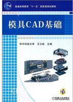 模具CAD基础
