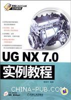 UGNX7.0实例教程