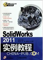 SolidWorks2011实例教程