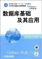 数据库基础及其应用(计算机类)