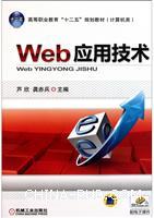 Web应用技术