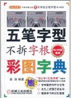 五笔字型不拆字根彩图字典86/98版兼顾