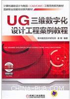 UG三维数字化设计工程案例教程