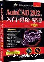AutoCAD2012中文版入门・进阶・精通(第2版)