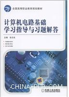 计算机电路基础学习指导与习题解答