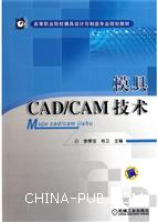 模具CAD/CAM技术