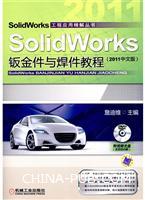 SolidWorks钣金件与焊件教程(2011中文版)