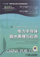 电力半导体器件原理与应用
