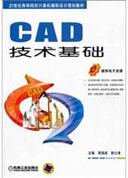 CAD技术基础