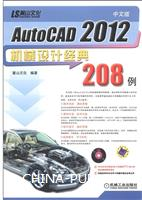中文版AutoCAD2012机械设计经典208例