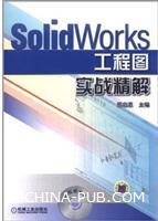 SolidWorks工程图实战精解