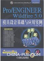 Pro/ENGINEERWildfire5.0模具设计基础与应用实例