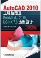 AutoCAD2010工程绘图及SolidWorks2010、UGNX7.0造型设计习题集