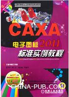 CAXA电子图板2011标准实例教程