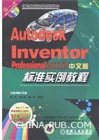 AutodeskInventorProfessional2012中文版标准实例教程