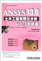 ANSYS13.0土木工程有限元分析从入门到精通