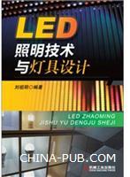 LED照明技术与灯具设计