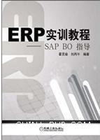 ERP实训教程――SAPBO指导