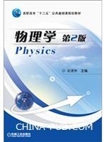 物理学第2版