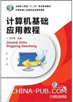 计算机基础应用教程