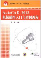 AutoCAD2012机械制图入门与实例教程