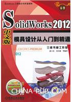 SolidWorks2012中文版模具设计从入门到精通