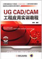 UGCAD/CAM工程应用实训教程