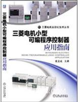 三菱电机小型可编程序控制器应用指南