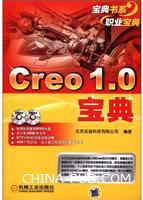 Creo1.0宝典