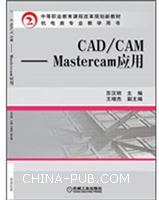 CAD/CAM--Mastercam应用