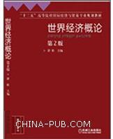 世界经济概论第2版