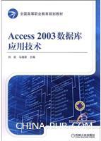Access2003数据库应用技术