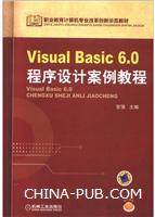 VisualBasic6.0程序设计案例教程