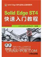 SolidEdgeST4快速入门教程