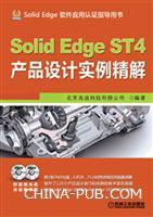 SolidEdgeST4产品设计实例精解